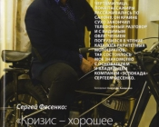 sergey_fesenko_01