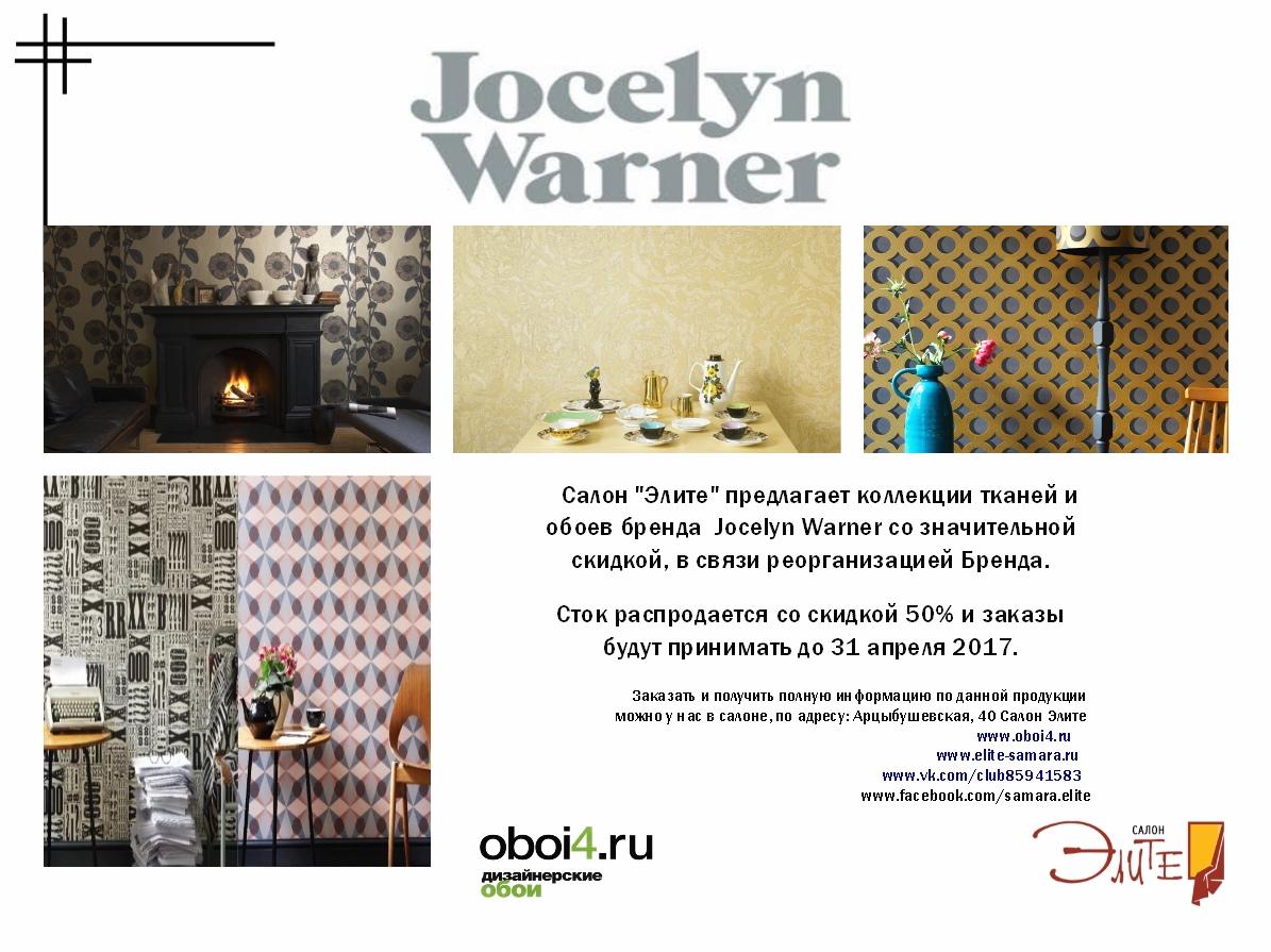 Предложение по Jocelyn Warner салон Элите (6)